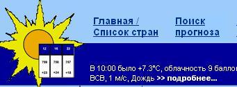 Прогноз погоды адлер 5 дней